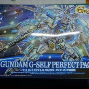HG G-SELF PERFECT PACK 製作
