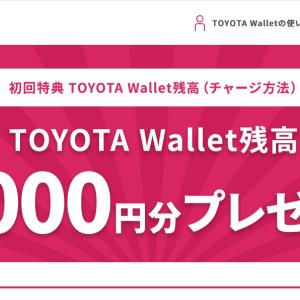 TOYOTA Wallet トヨタがキャッシュレスに参戦