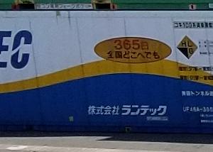 貨物列車が運ぶ「冷凍コンテナ」とは?