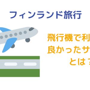 『フィンランド』へ。子連れで飛行機。便利なサービスをご紹介!