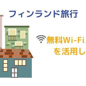 『フィンランド』では もちろんWi-Fi  OK! 使える所が沢山あるから安心!?