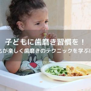 子どもに歯磨き習慣を!子どもが楽しく歯磨きのテクニックを学ぶには?