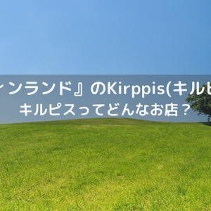 『フィンランド』のKirppis(キルピス)。キルピスってどんなお店?