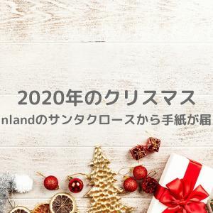 2020年のクリスマス。北欧Finlandのサンタクロースから手紙が届く!?