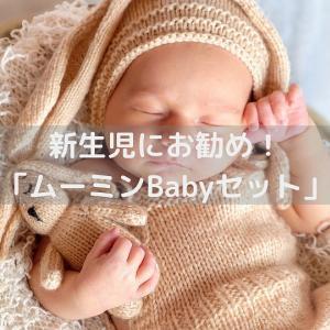 新生児にお勧め!「ムーミンBabyセット」