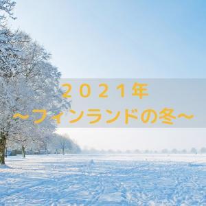 2021年フィンランドの冬