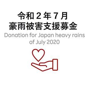 楽天クラッチ募金令和2年7月豪雨被害支援募金