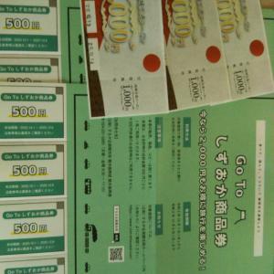 Gotoと静岡県宿泊クーポンで2人1泊1040円