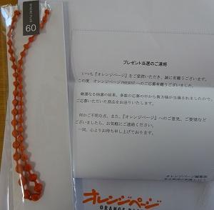 オレンジページのプレゼントが当選しました