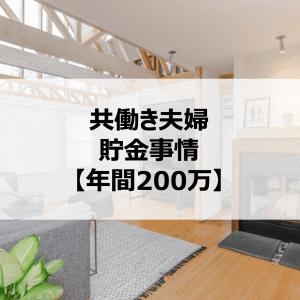 共働き夫婦の貯金事情【年間200万】