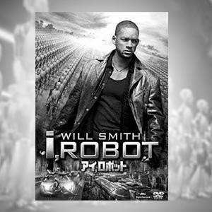【映画】アイ,ロボット