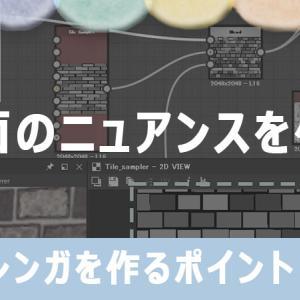 【3DCG】Substance Designerでレンガのマテリアルを作る② 【SD】