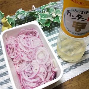 減塩!紫玉葱のカンタン酢漬け