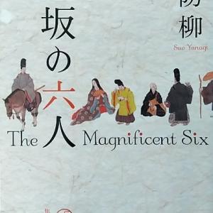 逢坂の六人(読書記録)