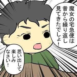 【悲報】魔女の宅急便見れなかった
