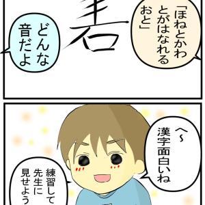 漢字を好きになって