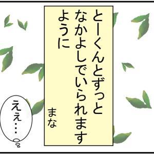 【七夕】それぞれの願い