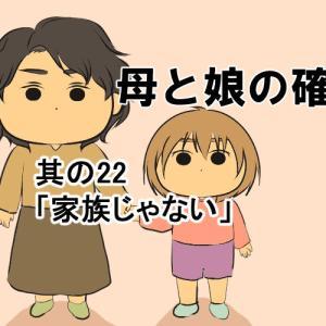 母と娘の確執 其の22~「家族じゃない」~