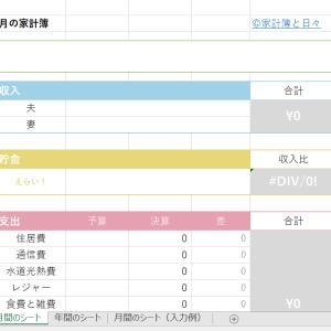 エクセル家計簿のダウンロード(家計簿と日々2020版)