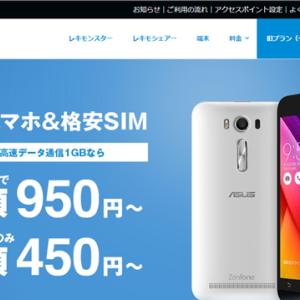 【格安SIM】LEQUIOS mobile(レキモ)【沖縄】