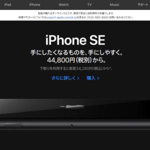 【スマホ】iPhoneが人気のある理由【日本国内】
