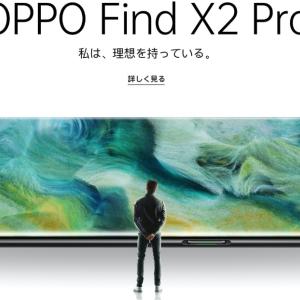 【au】OPPO Find X2 Pro【独占販売】