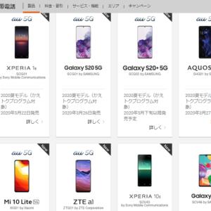 【au】2020年夏モデル【OPPO・ZTE・Xiaomi】