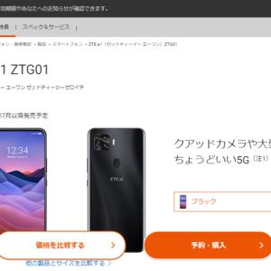 【au】ZTE a1 ZTG01【独占販売】