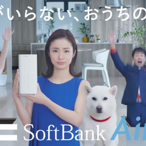 【工事不要】SoftBank Airを解説します【Wi-Fi】