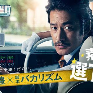 「素敵な選タクシー」と云うドラマをご存知ですか?