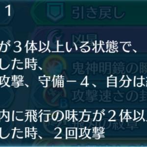 FEH◇絆英雄戦【ティアマト & ミスト】〜飛行編成 / インファナル〜