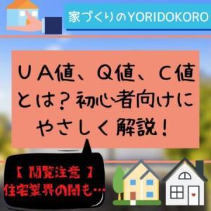 UA値、Q値、C値とは?初心者向けにやさしく解説!住宅業界の闇も…