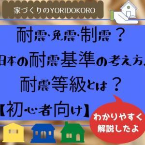 耐震・免震・制震?日本の耐震基準の考え方、耐震等級とは?【初心者向け】