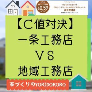 【C値対決】一条工務店VS地域工務店