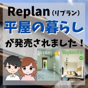 「Replan(リプラン)平屋の暮らし」が発売されました!