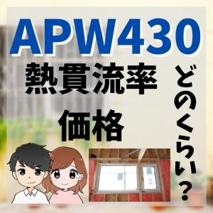 APW430の熱貫流率と価格はどのくらい?ついに取付完了!