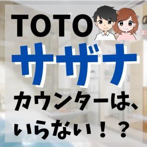 【家づくりブログ】TOTOサザナにカウンターは、いらない!?
