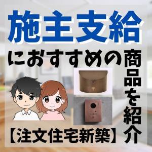 施主支給におすすめの商品を紹介!【注文住宅新築】