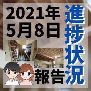 2021/5/8時点の進捗状況報告