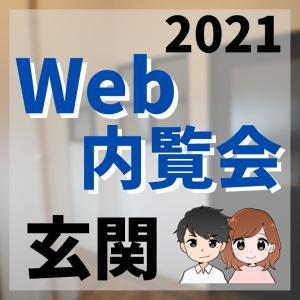 Web内覧会2021/玄関【家づくりブログ】