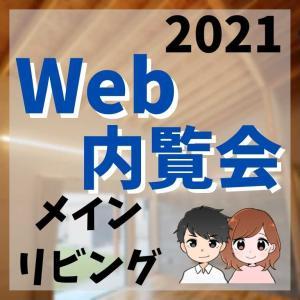 Web内覧会2021/メインリビング【家づくりブログ】
