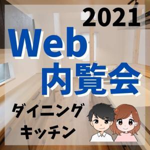 Web内覧会2021/ダイニング・キッチン【家づくりブログ】