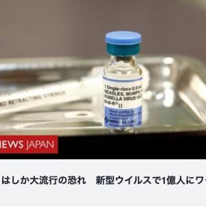 <新型コロナ>こんなときにワクチン打ちに行っていいの?