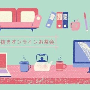 ママの息抜きオンラインお茶会 参加してね❤️