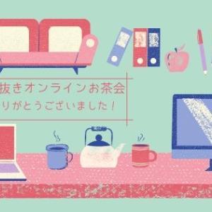 オンラインお茶会 ご参加ありがとうございました!