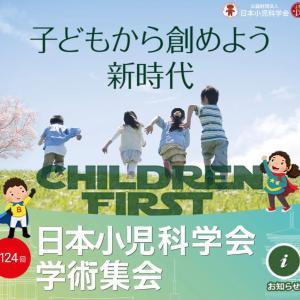 週末は日本小児科学会、COVID-19のシンポジウム