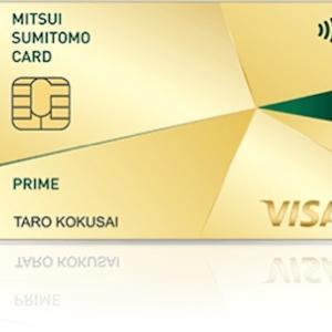 三井住友のプライムゴールドカードを持ってます