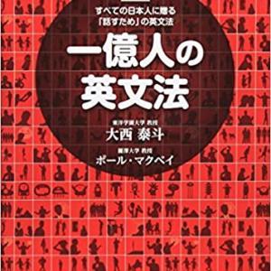 【参考書レビュー】一億人の英文法