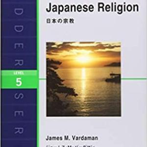 【洋書レビュー】Japanese Religion 日本の宗教
