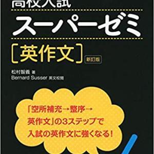 【参考書レビュー】高校入試スーパーゼミ英作文 新訂版